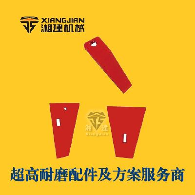 Jaw Crusher Side Guards